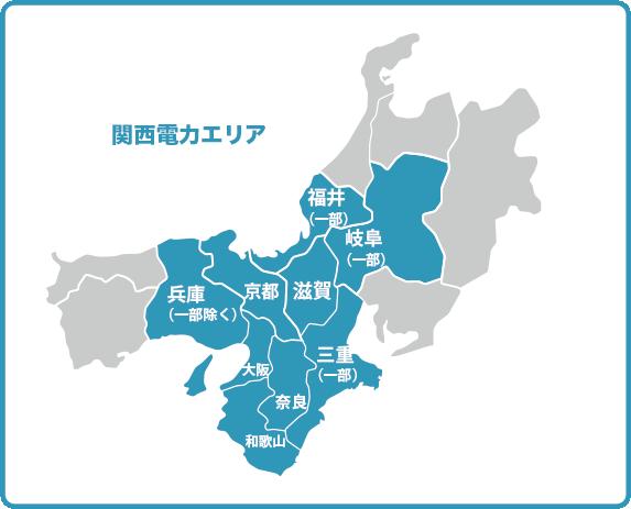 関西電力エリアのイメージ
